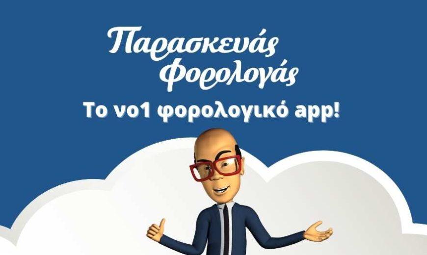 Φορολογική Δήλωση με το Νο 1 Φορολογικό App!